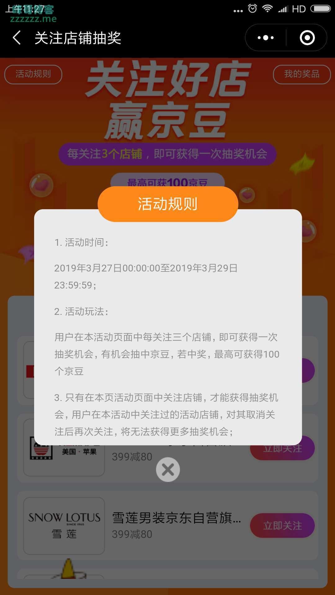 <京会玩>自营男装 关注店铺抽京豆(截至3月29日)