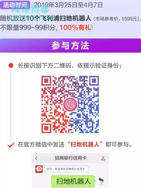 <招商银行xing/用卡>扫地机器人、999~99积分,百分百有礼(截至4月7日)
