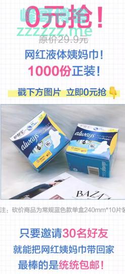 <宝洁生活家>0元抢网红姨妈巾,只剩1000份(截止不详)