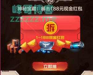 <天空机动队>神秘宝藏拆最高188元红包(截至5月31日)