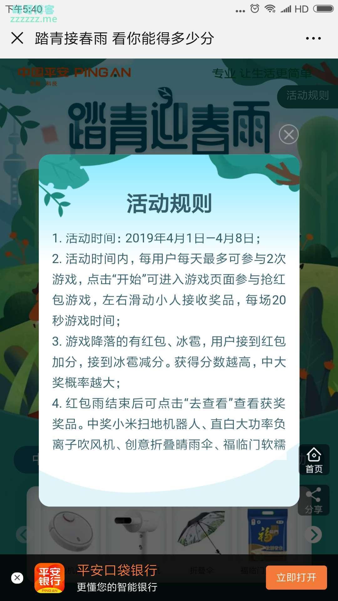 <平安银行>踏青接春雨(截止4月8日)