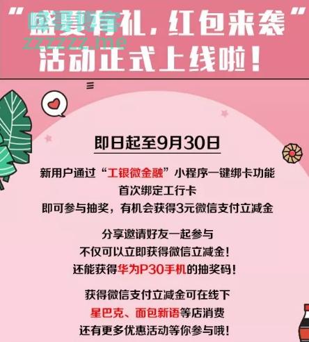 工银微金融现金红包、华为P30免费送(截止9月30日)