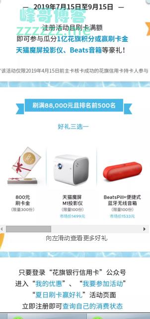 花旗银行xing/用卡投影仪、Beats音箱、刷卡金都安排上了(截止9月15日)
