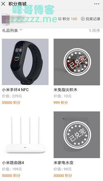米家App积分换好礼(截止不详)