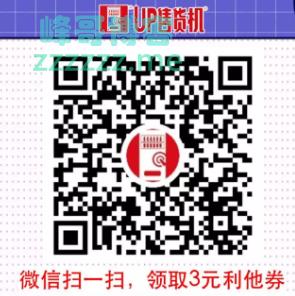 UP售货机3元利他券(截止9月1日)