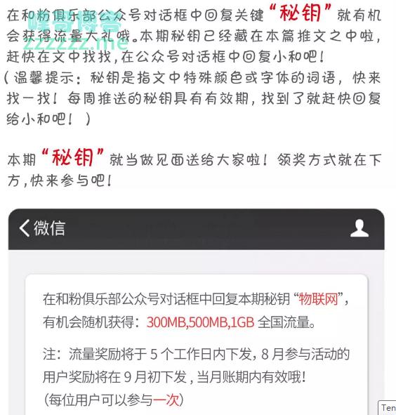 中国移动和粉俱乐部寻秘钥 送1GB(截止不详)