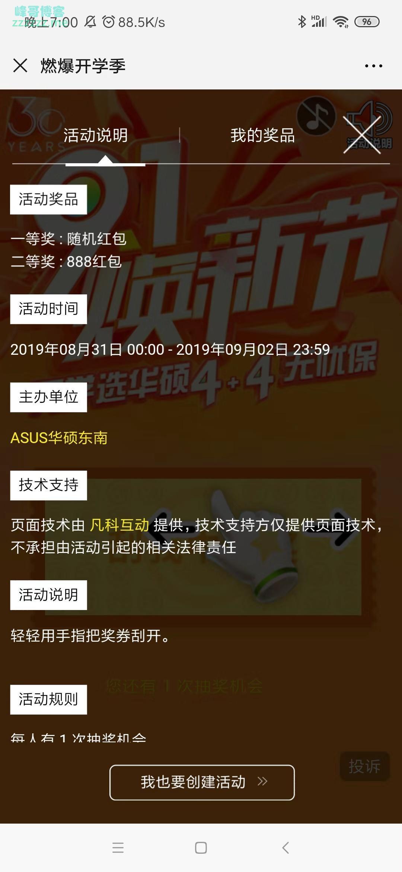 ASUS华硕东南燃爆开学季(截止9月2日)