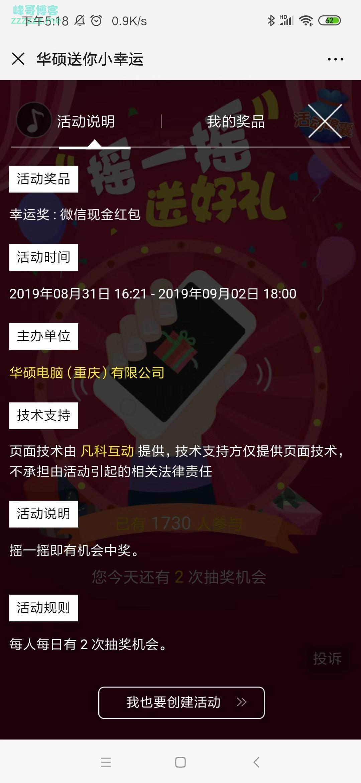 ASUS华硕重庆摇一摇送好礼(截止9月2日)