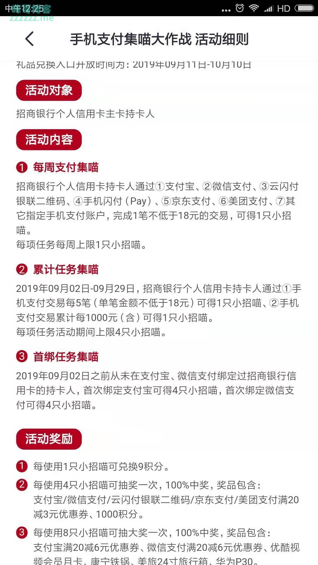 掌上生活集喵大作战(截止9月29日)