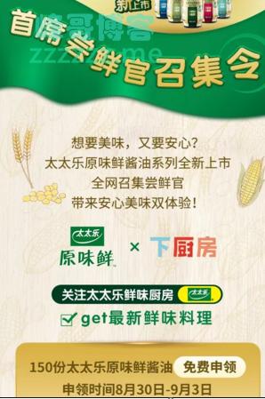 太太乐原味鲜健康厨房首席尝鲜官召集令(截止9月3日)