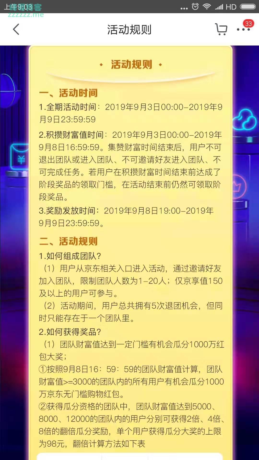 京东组队瓜分千万红包(截止9月9日)