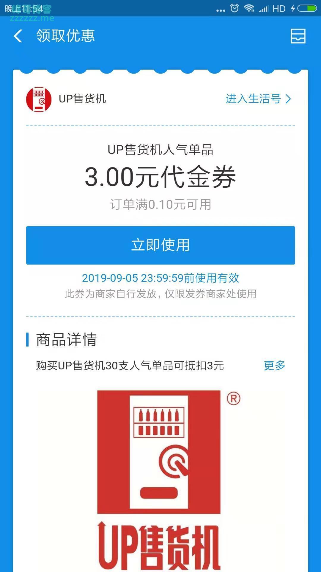 UP售货机支付宝3元代金券(截止9月25日)