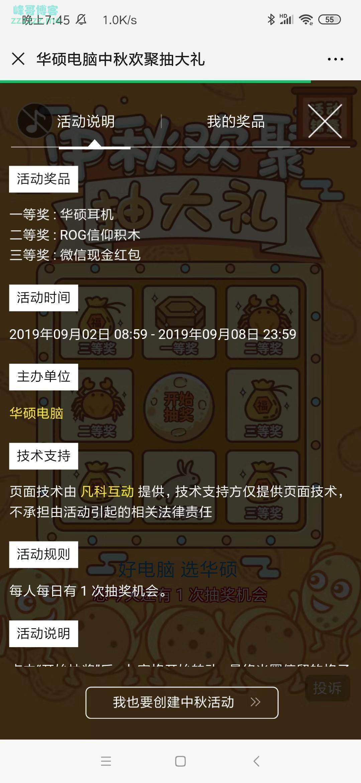ASUS华硕东北中秋欢聚抽大奖(截止9月8日)