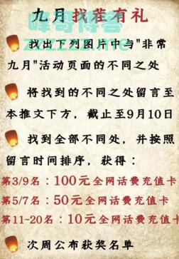 海航通信话费宝九月找茬有礼(截止9月10日)