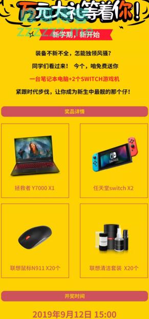 中国联通开学大礼(截止9月12日)