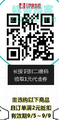 UP售货机本周福利1元微信券(截止9月9日)