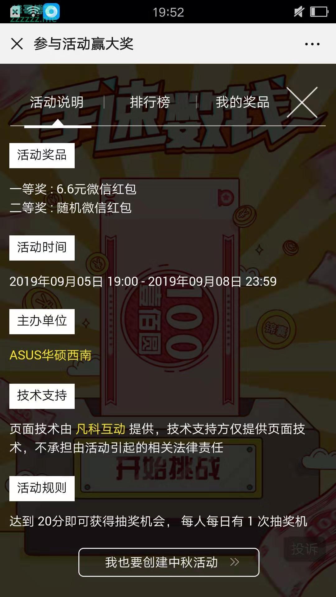 ASUS华硕西南红包福利(截止9月8日)