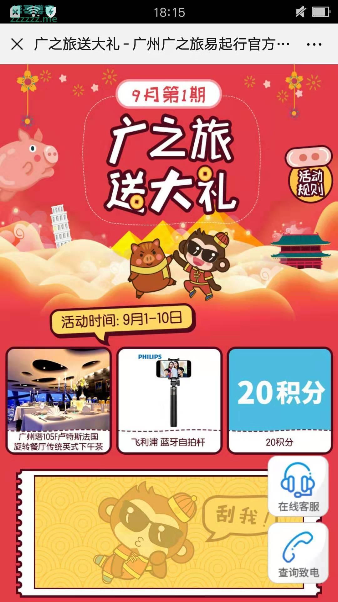 广之旅9月第一期刮一刮送大礼(截止9月10日)