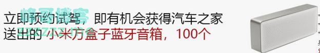 汽车之家全新别克威朗 预约试驾有奖(截止10月31日)