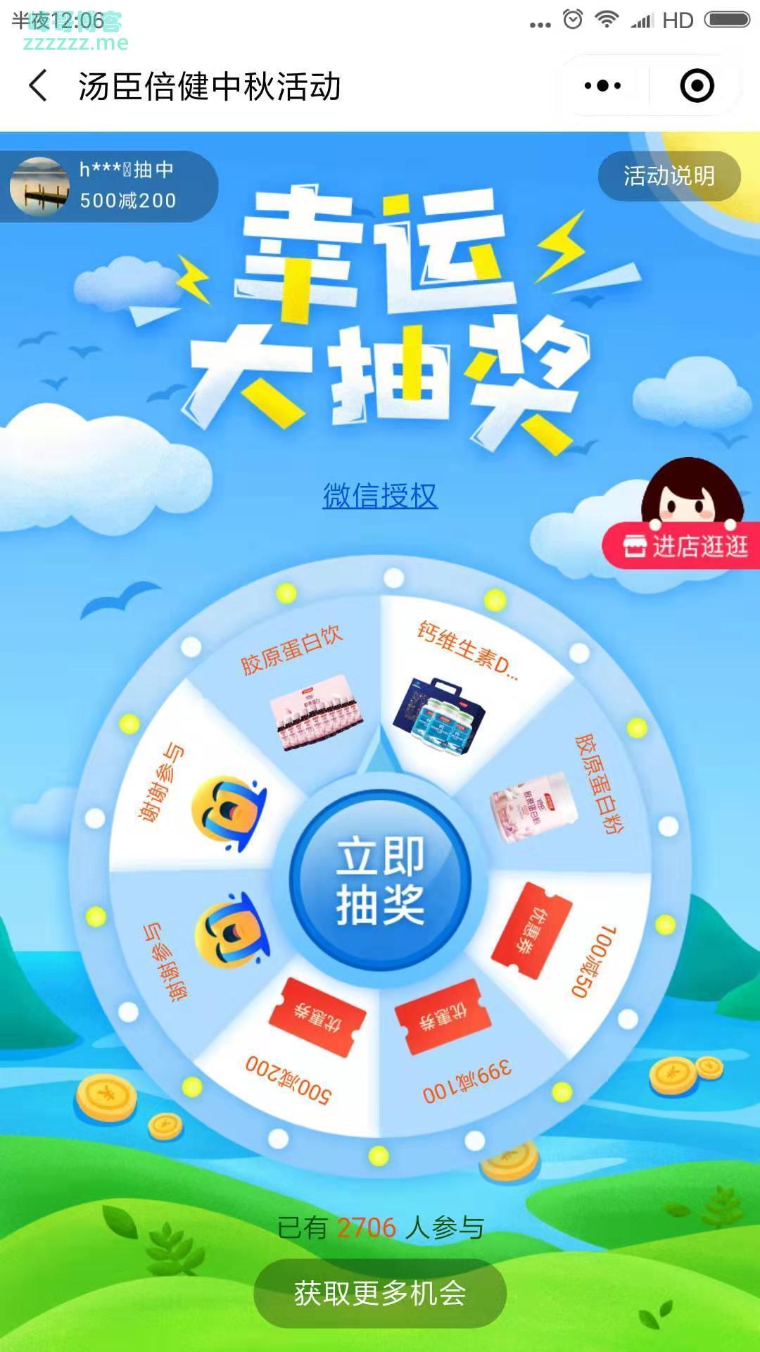 汤臣倍健0元抽中秋礼盒(截止9月14日)