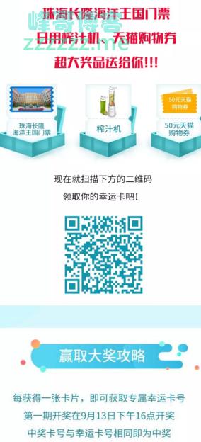 广之旅周周送2000元大礼第一期(截止9月13日)