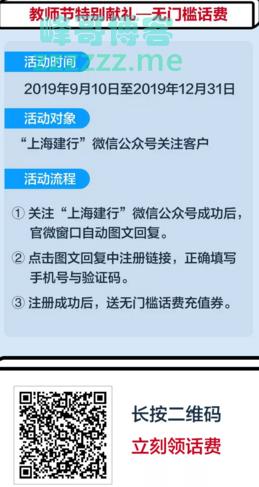 上海建行关注就领无门槛话费(截止12月31日)