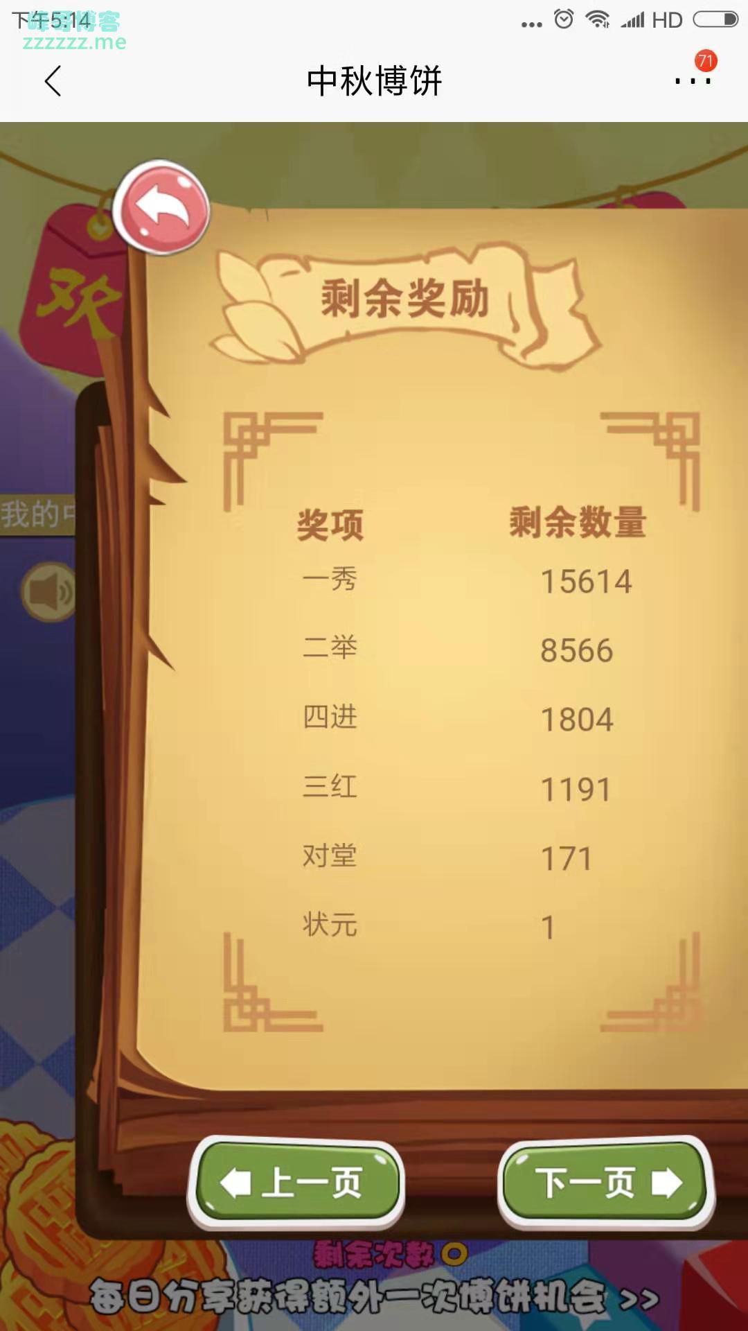 招行博饼赢华为P30(截止不详)