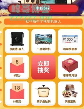 招商银行xing/用卡中秋好礼(截止9月15日)