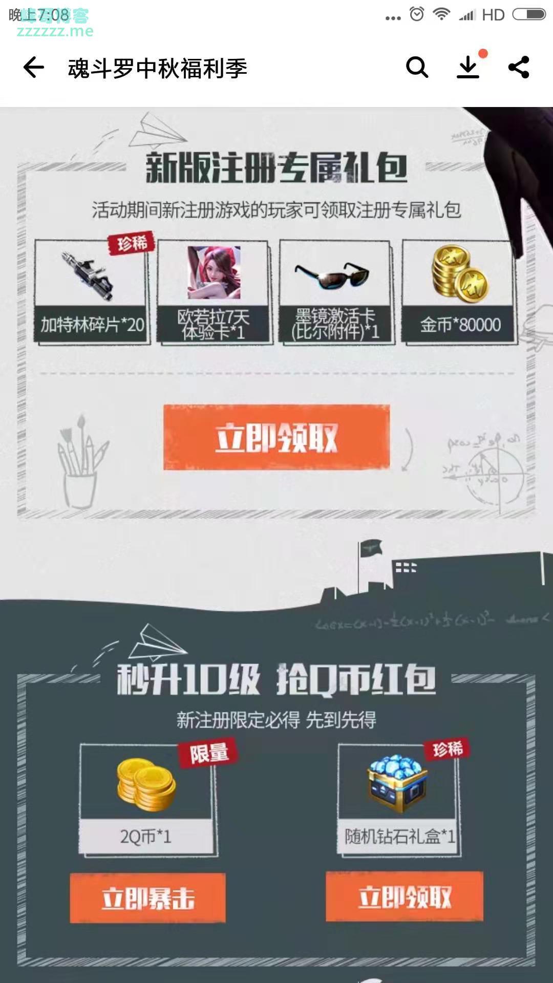 应用宝魂斗罗:归来 百万Q币大放送(截止9月30日)