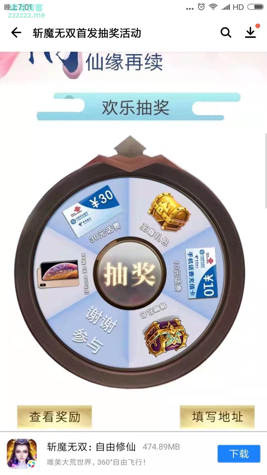 应用宝斩魔无双:自由修仙 欢乐抽奖(截止9月15日)
