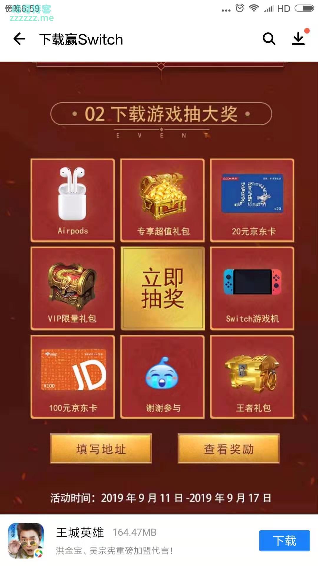 应用宝王城英雄 下载抽大奖(截止9月17日)