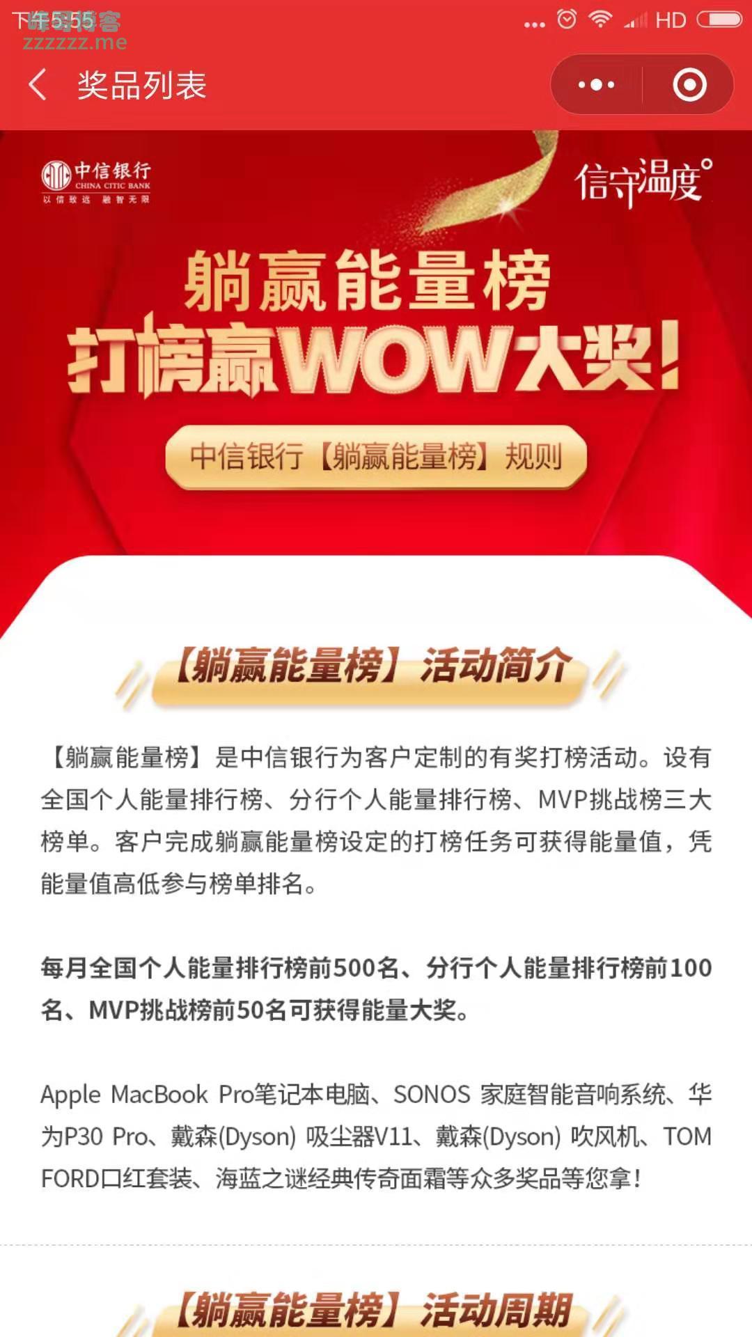 中信银行躺赢能量榜第一期(截止9月30日)