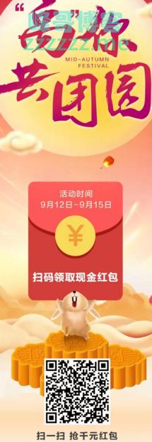 凤凰网房产会员中心禹洲地产现金红包任性送(截止9月15日)
