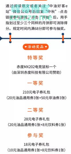 中油好客e站花好月圆,中国石油为爱送券(截止9月18日)