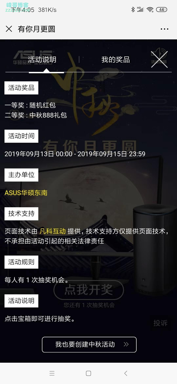 ASUS华硕东南当代青年的中秋(截止9月15日)