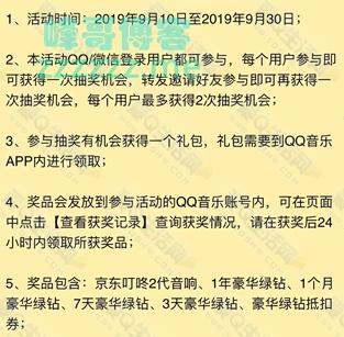 QQ音乐中秋佳节抽3~365天豪华绿钻 (截止9月30日)