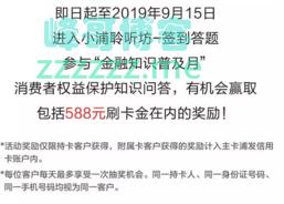 浦发银行xing/用卡答问卷赢588元刷卡金(截止9月15日)