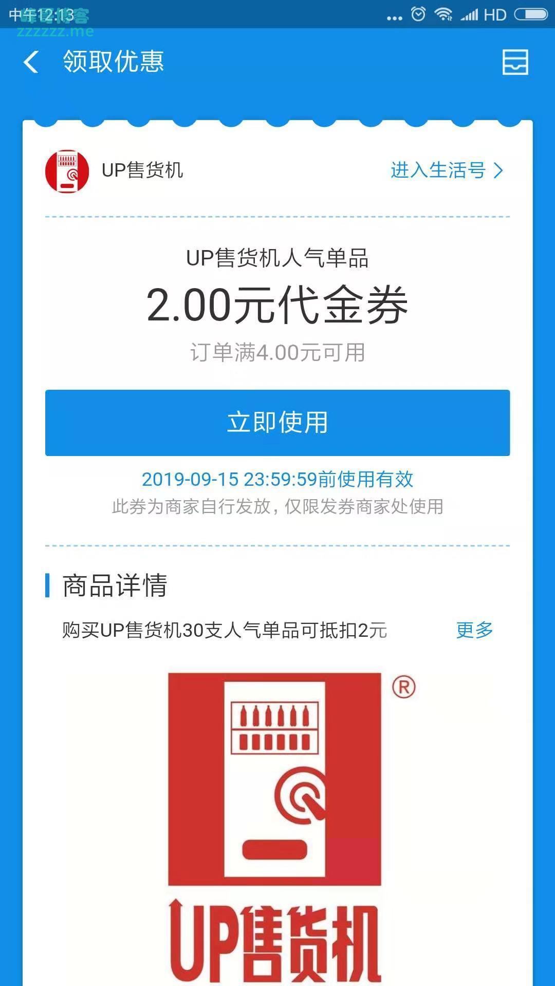 UP售货机2元支付宝代金券(截止9月15日)