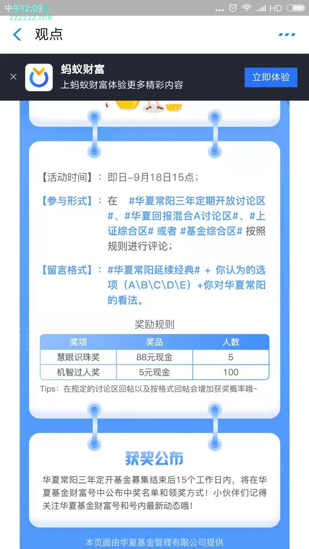 华夏基金华夏常阳宠粉活动第二弹(截止9月18日)