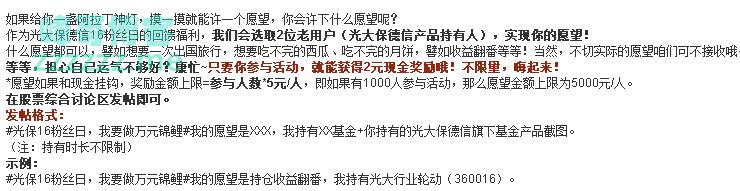 光大保德信基金寻找锦鲤持有人(截止9月15日)