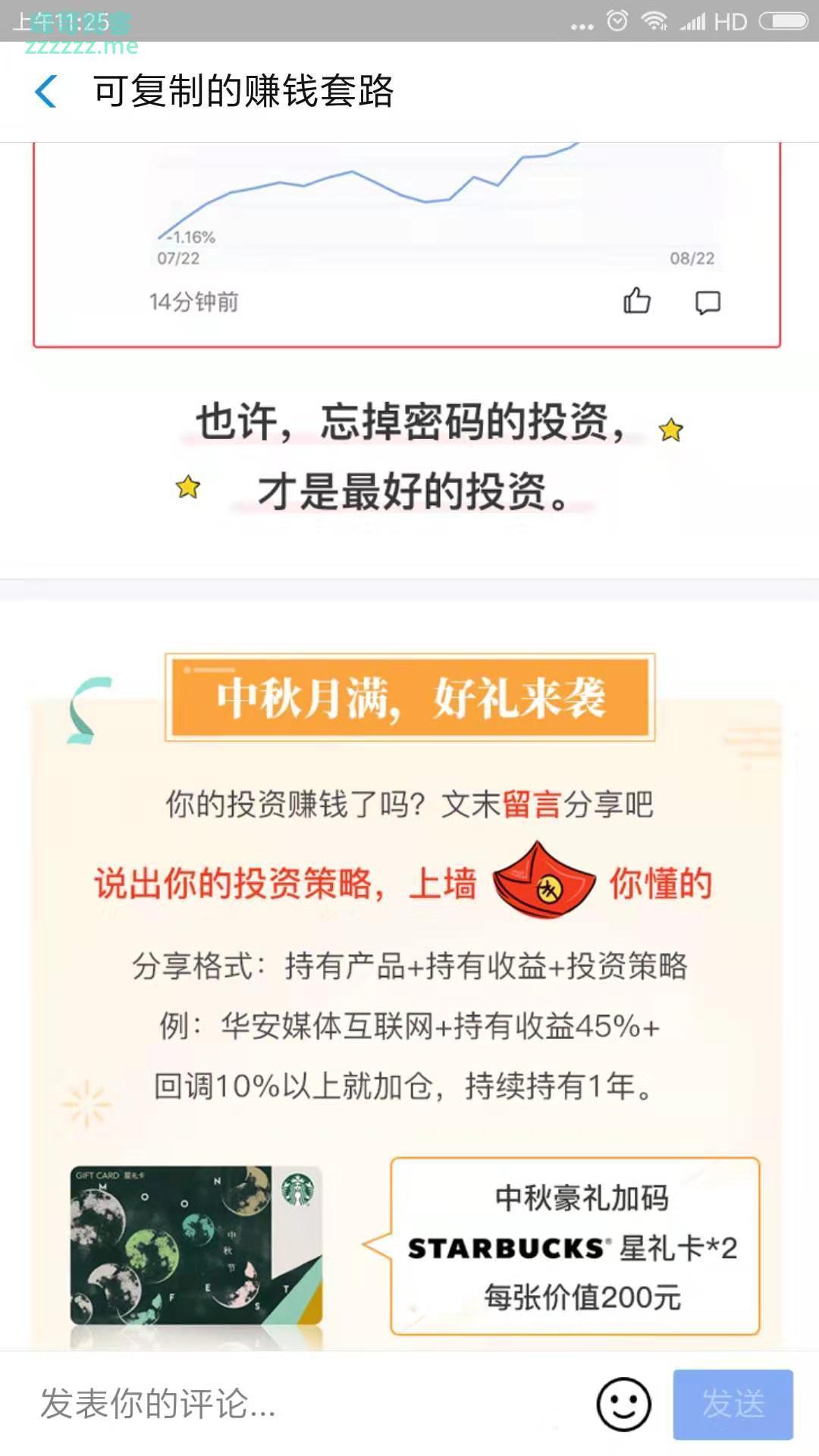 华安基金中秋福利送红包(截止9月15日)
