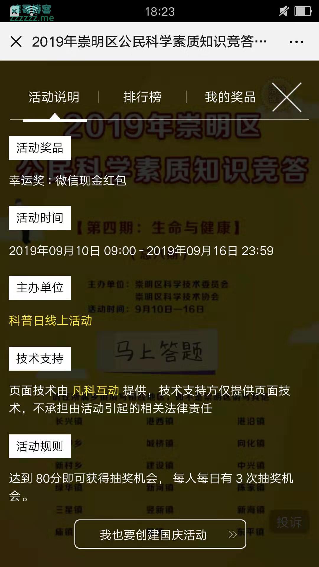 崇明科普科普竞答第四期(截止9月16日)