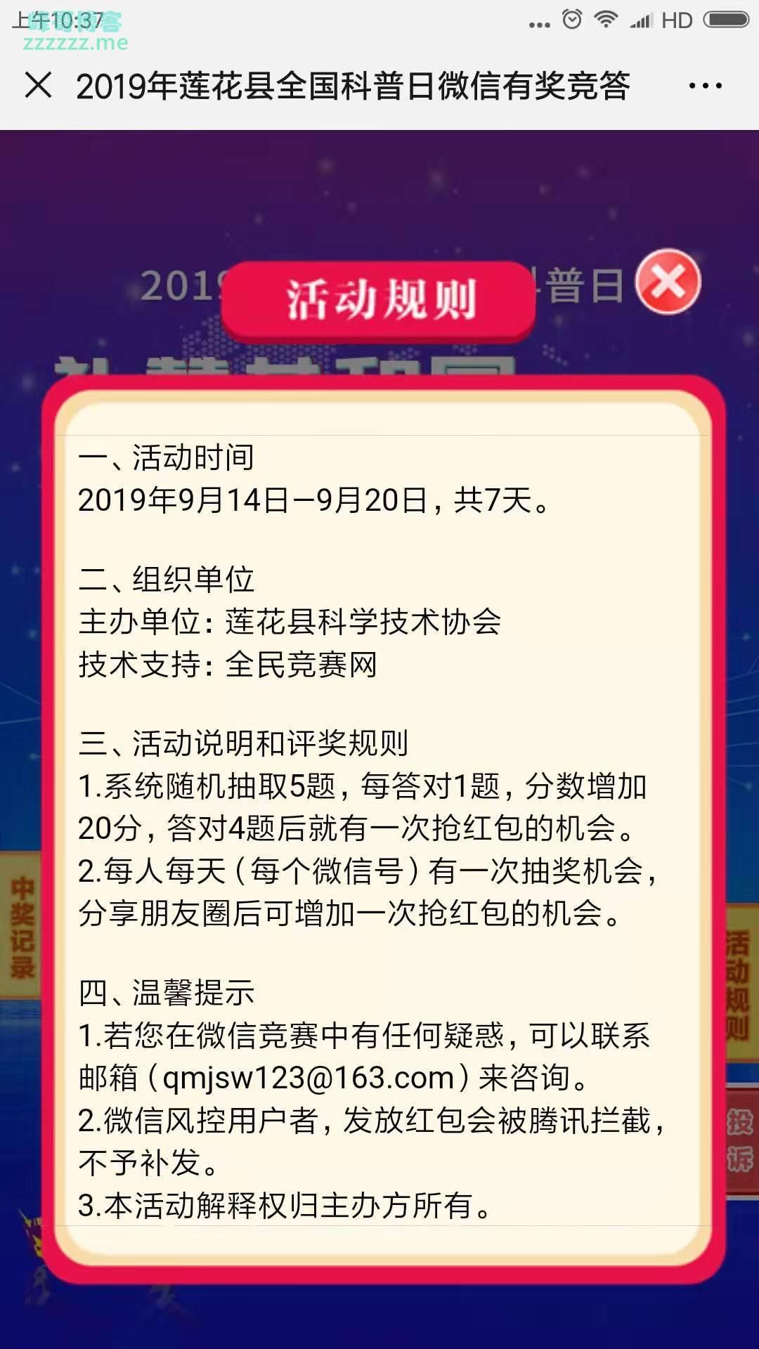 莲花县科协全国科普日有奖竞答(截止9月20日)