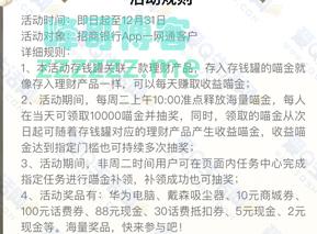 招行小麦存钱罐(截止12月31日)