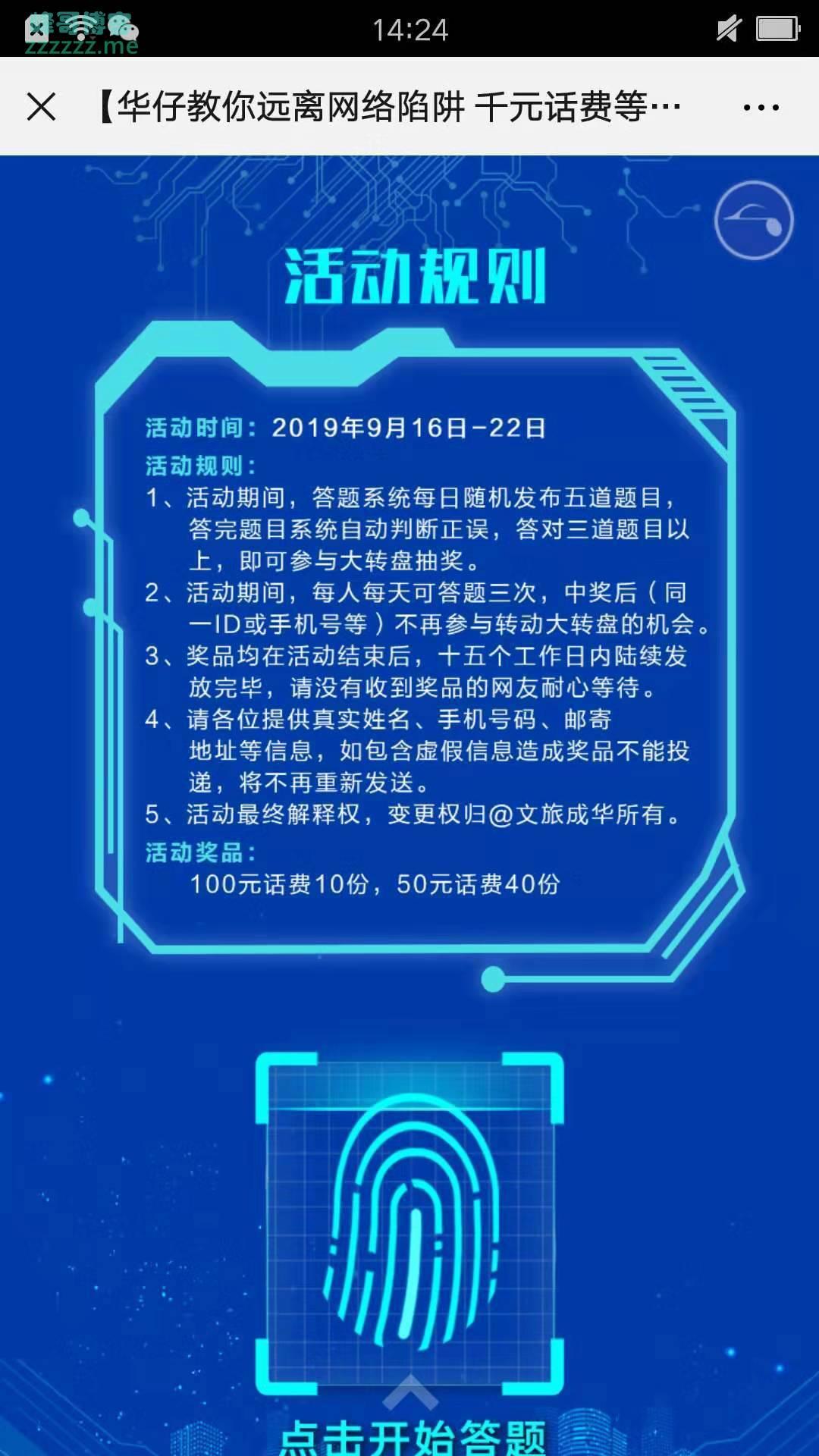 成华区网信办网络安全有奖答题(截止9月22日)