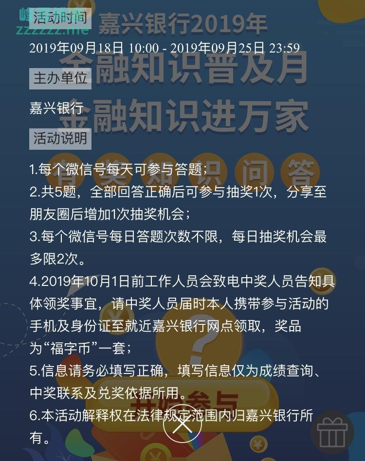 嘉兴银行微嘉银嘉兴银行2019年金融知识有奖问答(9月25日截止)