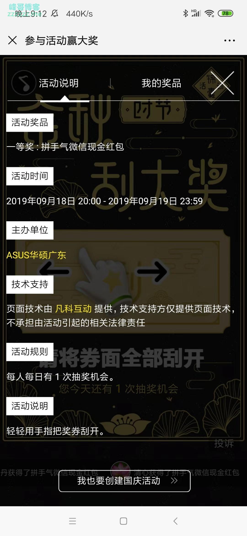 ASUS华硕广东有奖互动(截止9月19日)