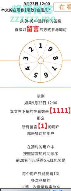 甜橙金融猜在看尾数赢红包(截止9月23日)