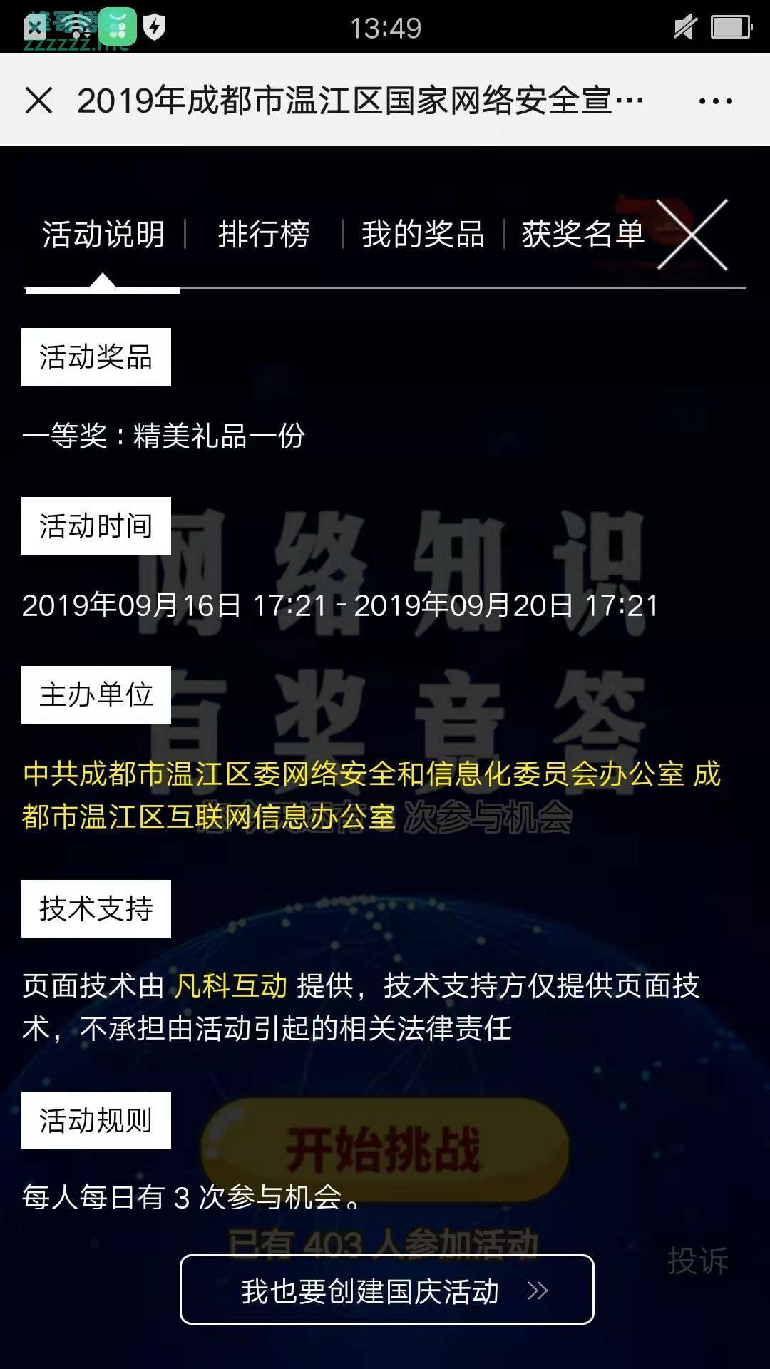 金温江2019年温江区国家网络安全宣传周(截止9月22日)