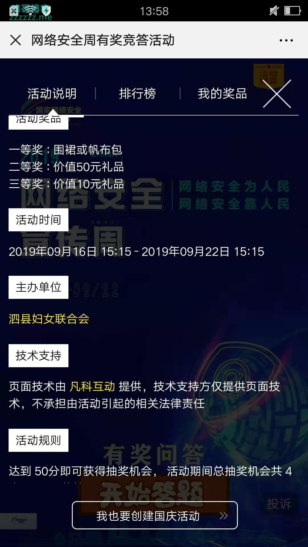 泗县妇女联合会网络安全周有奖竞答(截止9月22日)